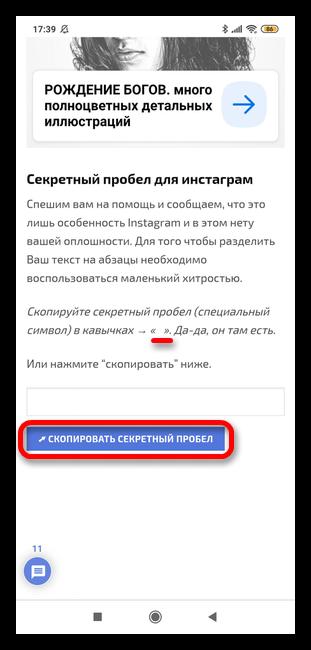 Как сделать абзац в Инстаграме 2.2.3
