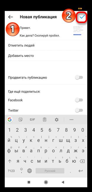 Как сделать абзац в Инстаграме 2.2.4