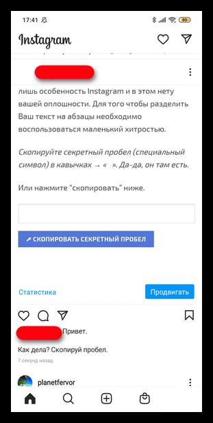 Как сделать абзац в Инстаграме 2.2.5