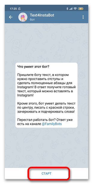 Как сделать абзац в Инстаграме 3.2