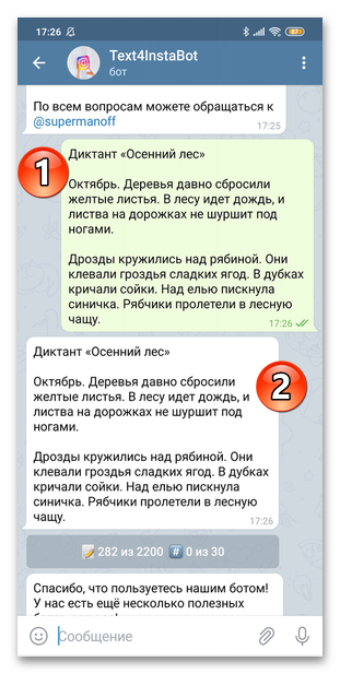 Как сделать абзац в Инстаграме 3.4