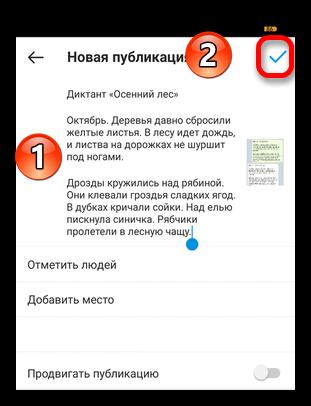 Как сделать абзац в Инстаграме 3.5