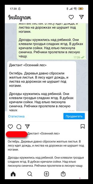 Как сделать абзац в Инстаграме 3.6