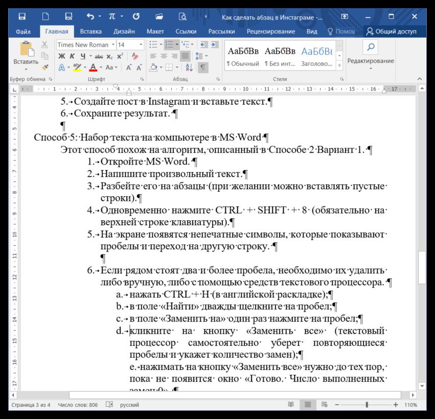 Как сделать абзац в Инстаграме 5.1