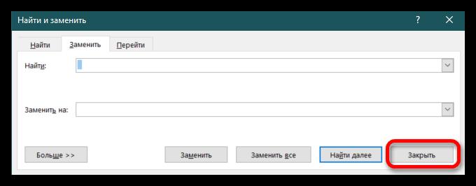 Как сделать абзац в Инстаграме 5.5