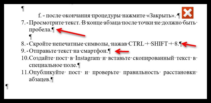 Как сделать абзац в Инстаграме 5.6