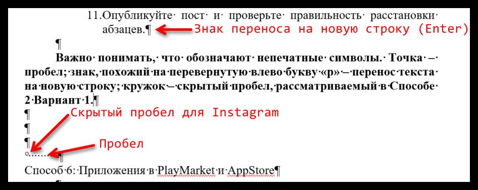 Как сделать абзац в Инстаграме 5.7