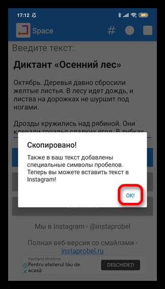 Как сделать абзац в Инстаграме 6.5