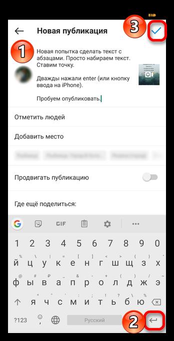 Как сделать абзац в Инстаграме 8.1