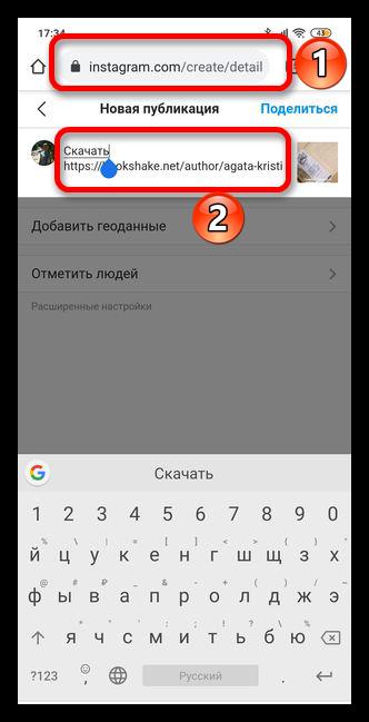 Как сделать активную ссылку в Инстаграм_15