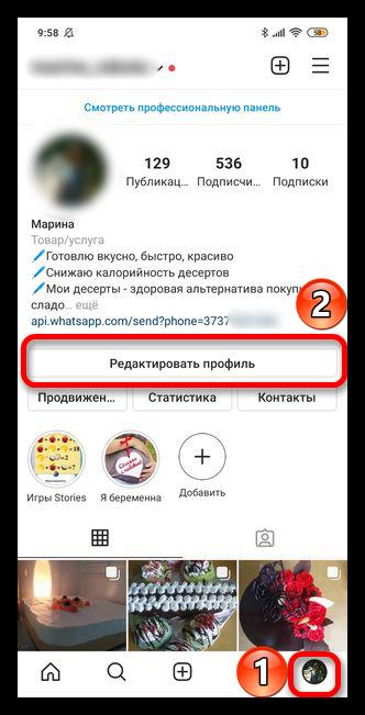 Как сделать активную ссылку в Инстаграм_19