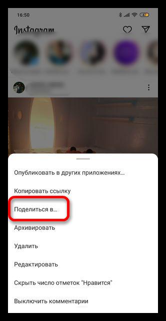 Как сделать активную ссылку в Инстаграм_6