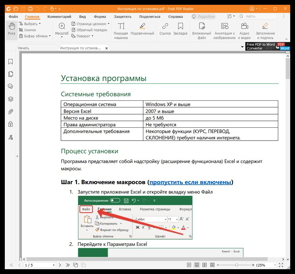 Как сделать сумму прописью в Excel_17