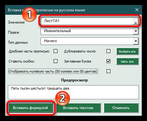 Как сделать сумму прописью в Excel_22