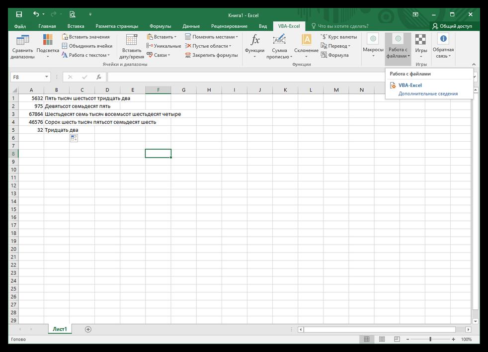 Как сделать сумму прописью в Excel_25