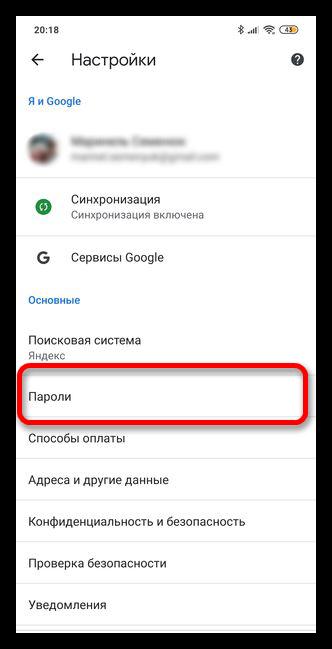 Как узнать свой пароль электронной почты - 11