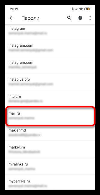 Как узнать свой пароль электронной почты - 12