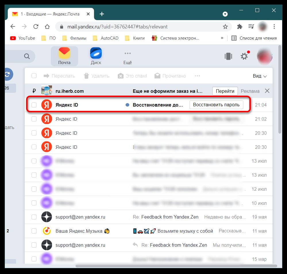 Как узнать свой пароль электронной почты - 24