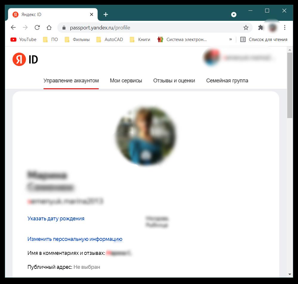 Как узнать свой пароль электронной почты - 31