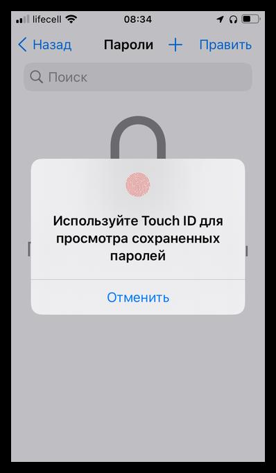 Как узнать свой пароль электронной почты - 36