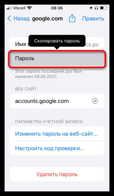 Как узнать свой пароль электронной почты - 40