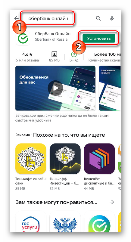 Как установить Сбербанк Онлайн на Андроид-02