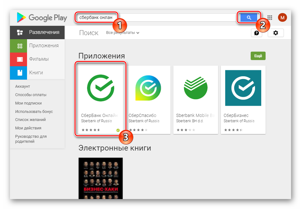 Как установить Сбербанк Онлайн на Андроид-05