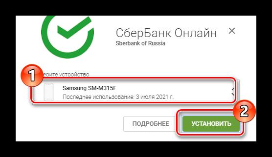 Как установить Сбербанк Онлайн на Андроид-06