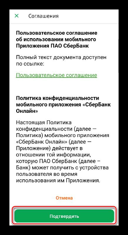 Как установить Сбербанк Онлайн на Андроид-08