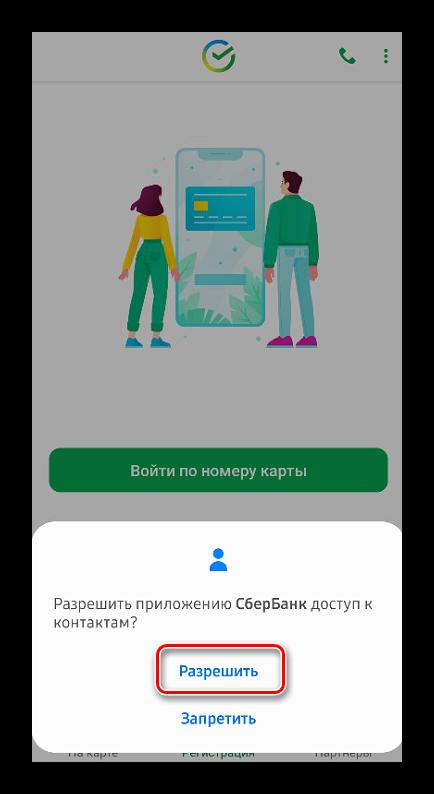 Как установить Сбербанк Онлайн на Андроид-09