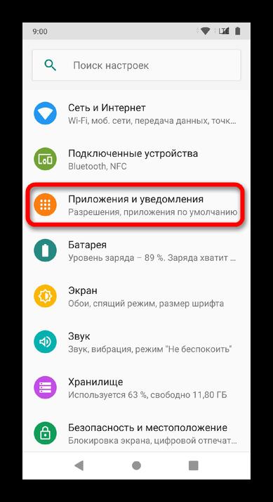 Что делать при ошибке «Приложение не установлено» на Андроиде_001