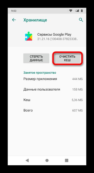 Что делать при ошибке «Приложение не установлено» на Андроиде_012