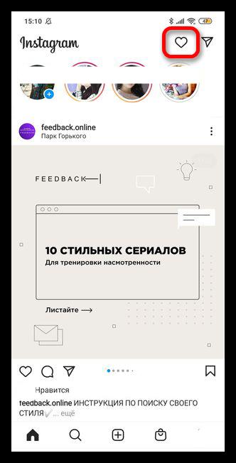 как найти свои комментарии в Инстаграме 2.1