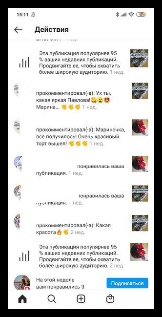 как найти свои комментарии в Инстаграме 2.2