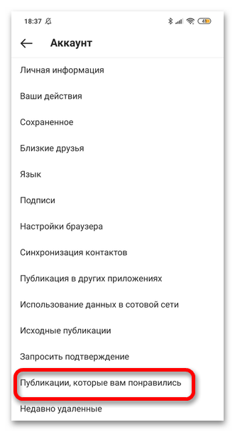как найти свои комментарии в Инстаграме 3.1.3