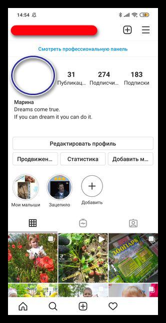 как найти свои комментарии в Инстаграме 5.1