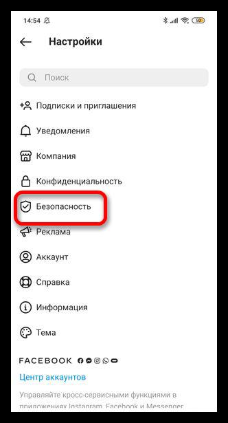 как найти свои комментарии в Инстаграме 5.3