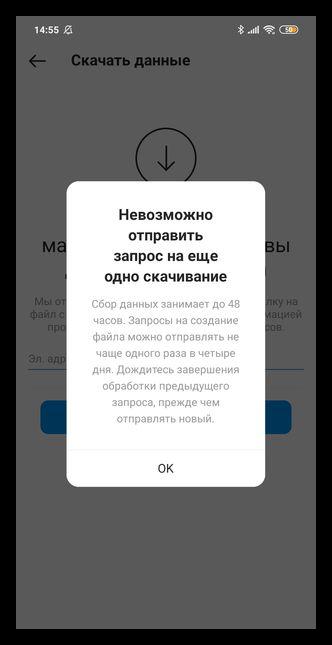 как найти свои комментарии в Инстаграме 5.5