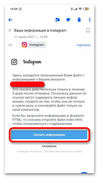 как найти свои комментарии в Инстаграме 5.6
