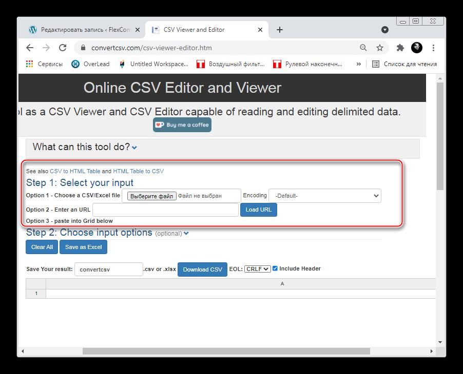 как открыть csv онлайн 08
