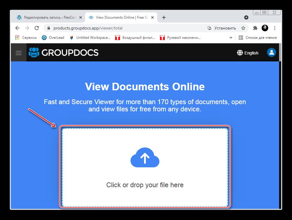 как открыть csv онлайн 18