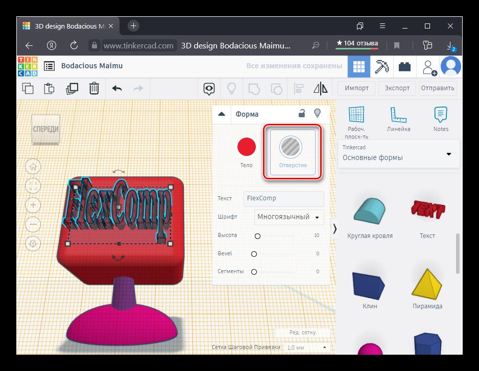 3D моделирование онлайн-10