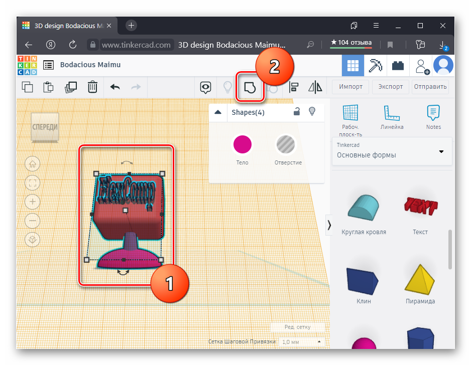 3D моделирование онлайн-11