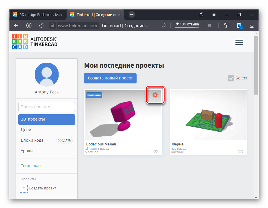 3D моделирование онлайн-17