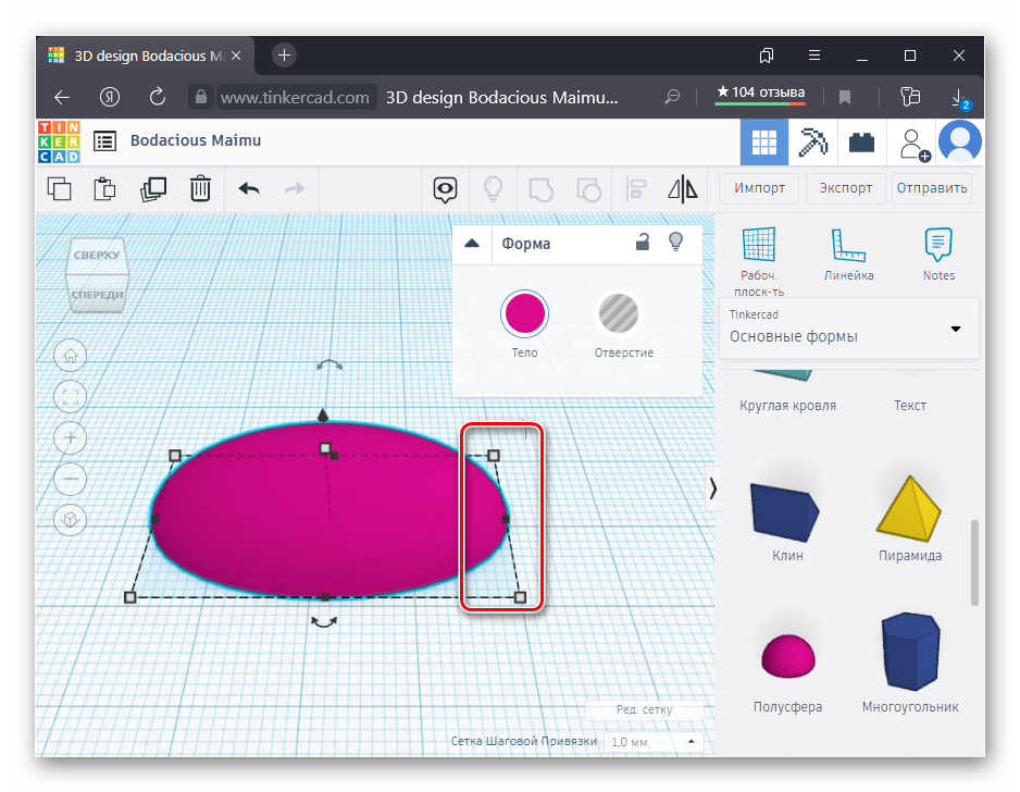 3D моделирование онлайн-6