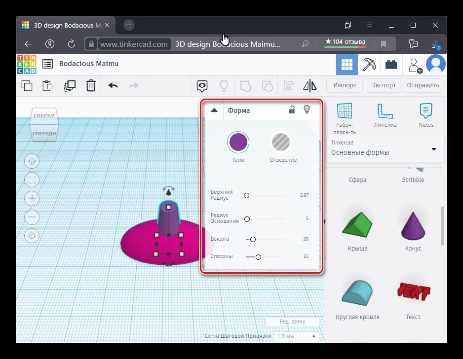 3D моделирование онлайн-7