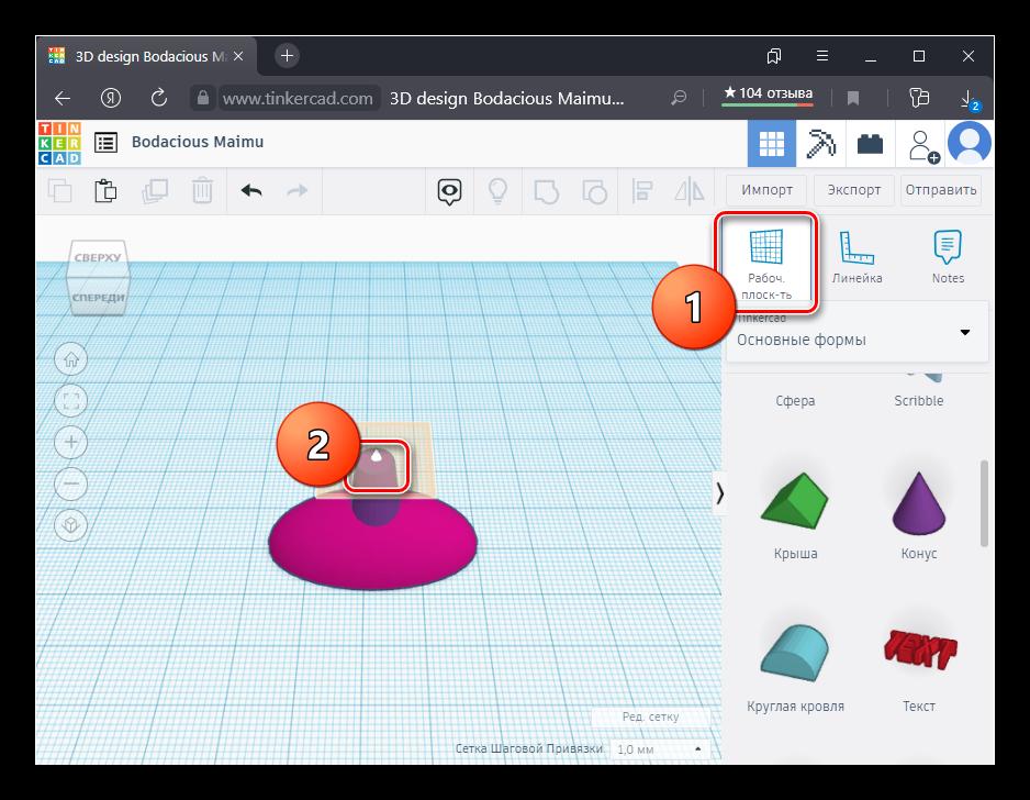 3D моделирование онлайн-8