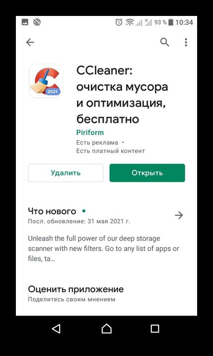 Не работает Инстаграм: выясняем причины 3