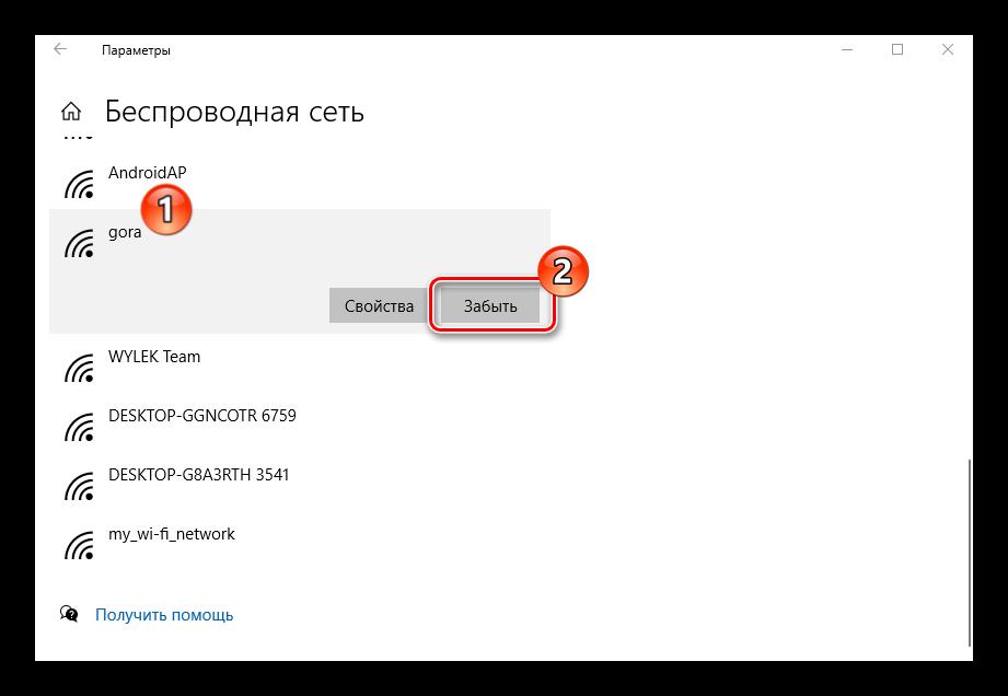 Windows-10-не-подключается-к-Wi-Fi-сети-04.png