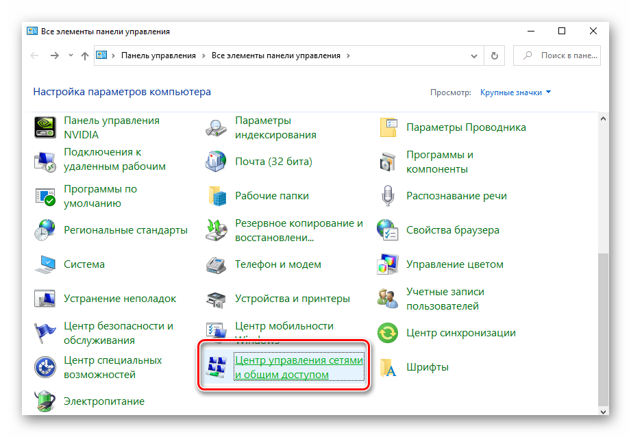 Windows 10 не подключается к Wi-Fi сети-13